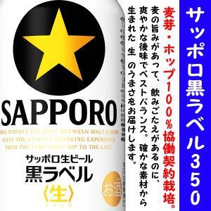 サッポロ 黒ラベル 生  ビール 350ml×1ケース(24本) 2箱まで1個口発送出来ます!!|is-mart