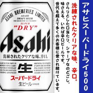 アサヒ スーパードライ ビール  500ml×1ケース(24本)|is-mart
