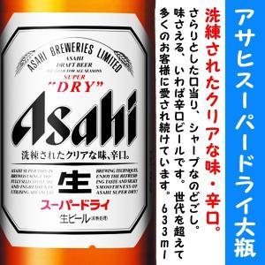 アサヒ スーパードライ 大瓶 ビール  633ml×1ケース(20本) ケース付 ご贈答に熨斗掛け無料サービス中!!|is-mart