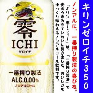 キリン 零 ICHI ゼロイチ ノンアルコール 350ml×1ケース(24本)2箱まで1個口発送出来ます!!ビールテイスト飲料|is-mart