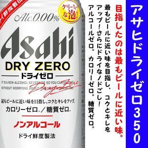 アサヒ ドライゼロ ノンアルコール 350ml×1ケース(24本) 2箱まで1個口発送出来ます!!ビールテイスト飲料|is-mart