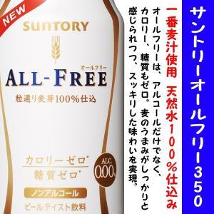 サントリー オールフリー ノンアルコール 350ml×1ケース(24本) 2箱まで1個口発送出来ます!!ビールテイスト飲料|is-mart