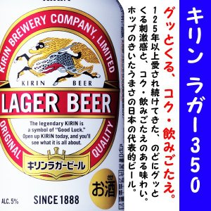 キリン ラガービール 350ml×1本(バラ) 48本まで1個口発送出来ます!!|is-mart
