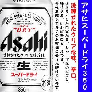 アサヒ スーパードライ ビール 350ml×1本(バラ) 48本まで1個口発送出来ます!!|is-mart
