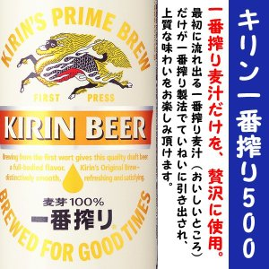 キリン 一番搾り ビール 500ml×1本(バラ) 24本まで1個口発送出来ます!!