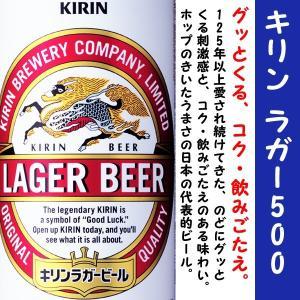 キリン ラガービール 500ml×1本(バラ) 24本まで1個口発送出来ます!!|is-mart