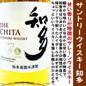サントリー 知多 (ちた)  Suntory Whisky The CHITA SINGLE GRA...