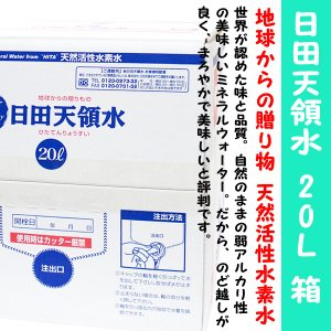 日田天領水 20L箱 (ひたてんりょうすい 20リットル) ...