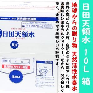 日田天領水 10L×2箱 (ひたてんりょうすい 10リットル...