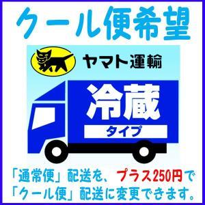 クロネコヤマト クール便 (プラス250円)|is-mart