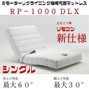 開梱・設置致します【送料無料】フランスベッド 電動リクライニングマットレス RP-1000DLX  ...