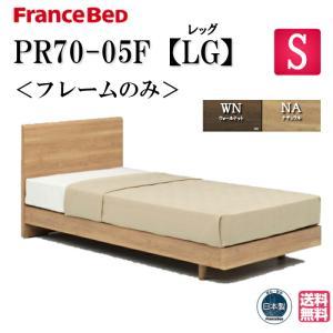 フランスベッド ベッド PR70-05F LGフレーム シングル 送料無料 シンプルデザイン フラッ...