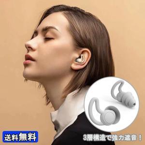 耳が痛くならない耳栓 選べる3層&2層構造の耳栓 遮音 防音 安眠 熟睡 いびき イビキ 寝る時の騒...