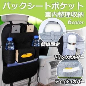 車用のシートバック収納ポケットです。 左右対称のマルチポケットで、車内の整理収納スペースを増やします...