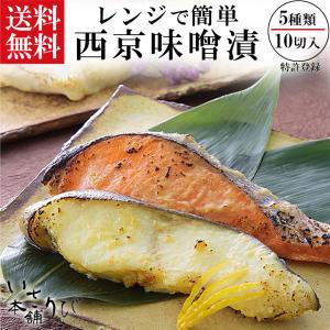 電子レンジで簡単本格西京漬け 10切れセット 冷凍から約3分で本格焼き魚の出来上がり