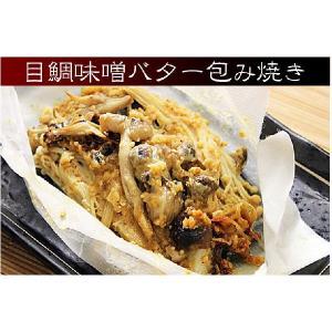 レンジで簡単★包み焼き 目鯛味噌バター