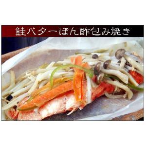 レンジで簡単★包み焼き 鮭バターぽん酢
