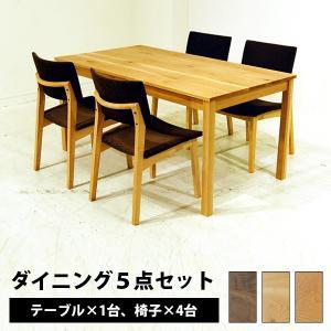 ダイニングテーブルセット 4人 5点セット 無垢 ウォールナット 北欧 国産 No1