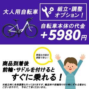 【別途車体購入が必要】【北海道・沖縄・離島発送不可】大人用自転車 組立・調整オプション ※オプション商品です  ブレーキ・変速機の調整済み|isdinf