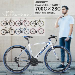 クロスバイク 21段変速 軽量アルミ シマノ ブルー オレンジ カーキ イエロー カラーバリエーション おしゃれ EIZER アイゼル isdinf
