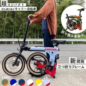 折りたたみ自転車 コンパクト 軽量 車載 16インチ 折り畳み  自転車 超軽量 折り畳み式自転車 おりたたみ 小型 EIZER PANTHER|isdinf