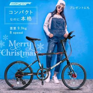 ミニベロ 軽量 20インチ コンパクト 自転車 バーエンドバー付 EIZER アイゼル グレー 小径車 シマノ 8段変速 Wディスクブレーキ Z501 isdinf