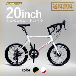 ミニベロ ロード 20インチ 小径車  軽量 自転車本体ドロップハンドル 14段変速 アルミ エアロホイール EIZER M300|isdinf