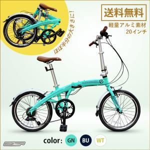 アルミ 軽量 折りたたみ自転車 20インチ シマノ製7段ギア  折り畳み自転車 メンズ レディース Lufure3|isdinf