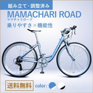 ママチャリ ロードバイク 自転車 初心者 女性 700C 軽量 アルミフレーム 通勤 通学 街乗り 速い ママチャリロード 組み立て調整済み|isdinf