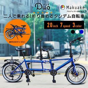 タンデム自転車 Duo 折りたたみ 折り畳み クラウドファンディング 自転車 二人乗り マクアケ タンデム Makuake|isdinf
