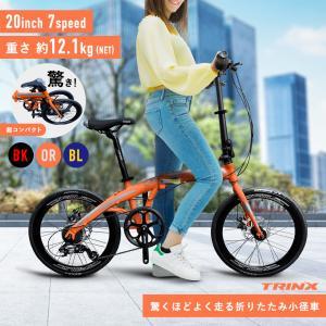 折りたたみ自転車 20インチ 折り畳み 自転車 超軽量 折り畳み式自転車 おりたたみ 小型 アルミ コンパクト TRINX DOLPHIN 2.0|isdinf