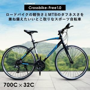 クロスバイク 通勤 通学 Uber 軽量 700C シマノスタイリッシュ 24段変速 自転車本体 TRINX FREE1.0 isdinf