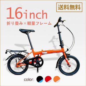 折りたたみ自転車 ミニベロ 16インチ コンパクト 折り畳み 軽量 おりたたみ 折り畳み式自転車  TRINX LIFE1.0|isdinf