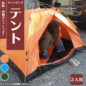 キャンプ テント ドームテント 安い お手頃価格 コンパクト 1人用 2人用 子供 プレゼントに ソロキャン 通気性 メッシュ isdinf