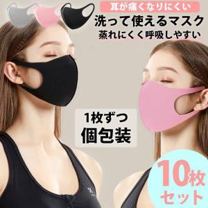 夏 マスク 洗える 10枚セット 二重マスクに 1000円以内 ポイント消化 安い ウレタンマスク 速乾 ピンク 黒 グレー くすみカラー 肌なじみ 可愛い メイク 花粉|isdinf