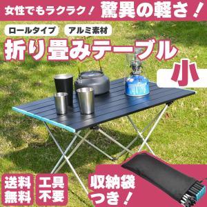 アウトドア テーブル 折り畳みテーブル 軽量 コンパクト  アルミ レジャー キャンプ isdinf