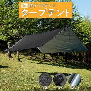 黒ギア ブラックキャンプ タープ タープテント ソロキャン コンパクト 軽量 300x300 防水 UVカット シェード 日除け キャンプ アウトドア isdinf