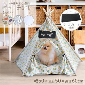 屋内用 ペットテント ティピーテント ペット用テント おしゃれ 可愛い 犬 猫 イヌ ネコ ペットハウス isdinf