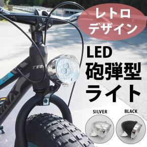 レトロ 砲弾型 自転車用 おしゃれ LEDライト ファットバイク ロードバイク|isdinf