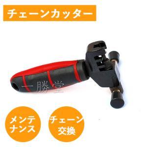 チェーンカッター チェーン交換工具 チェーン切断工具 自転車工具 メンテナンス isdinf