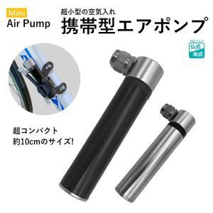 ミニ空気入れ わずか10cmの超小型 携帯用 エアポンプ 米式 仏式バルブ対応 持ち運び コンパクト isdinf