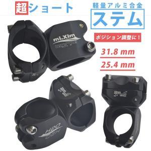 【送料無料】超ショート32mm 軽量アルミ合金ステム isdinf