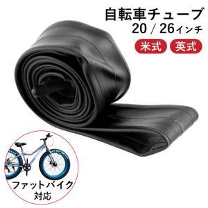 ファットバイク スノーバイク タイヤチューブ 自転車チューブ 米式バルブ 英式バルブ 米式シュレイダーバルブ34mm isdinf