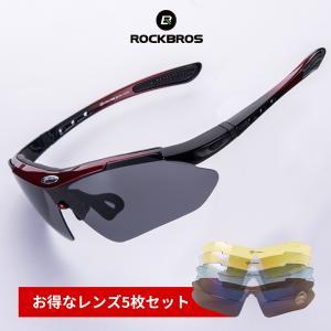 【送料無料】サングラス スポーツサングラス 交換レンズ5枚付 超軽量 紫外線カット|isdinf