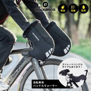 ハンドルカバー 自転車 サイクルグローブ ハンドウォーマー 配達員 バイク 寒さ対策  通勤通学 ママチャリ|isdinf