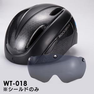 WT-018用 ヘルメット 追加シールド 送料込み|isdinf