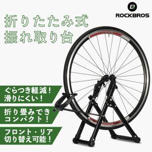 振れ取り台 自転車歪み ホイールスタンド 駐車スタンド 折り畳み式 自転車安全整備技能検定 自転車技士試験 スポーツバイク ROCKBROS isdinf
