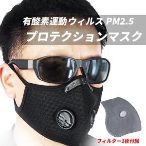 マスク ウイルス 活性炭 ウィルス バルブ 弁 かっこいい 黒 対策 防塵 有酸素運動 サイクリング 逃走中 自転車 ROCKBROS ロックブロス|isdinf