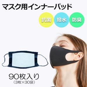 二重マスク マスクインナー マスクシート マスクフィルター マスク敷き 3層構造 マスク用フィルター 90枚入り|isdinf
