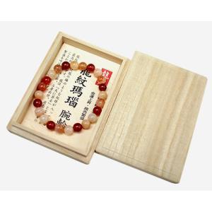 ブレスレット 龍紋めのう(赤) 8φ No.4|ise-miyachu